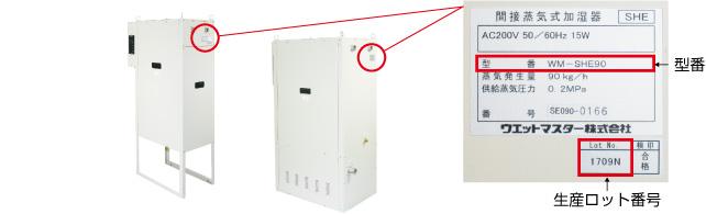 型番・生産ロットの確認方法