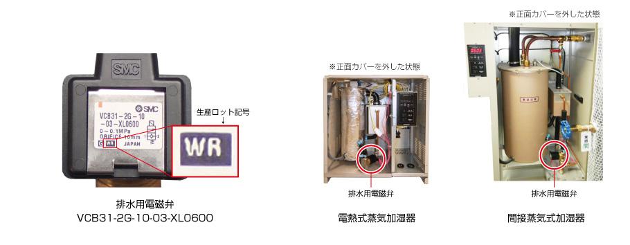 無償交換対象排水用電磁弁の生産ロットの確認方法