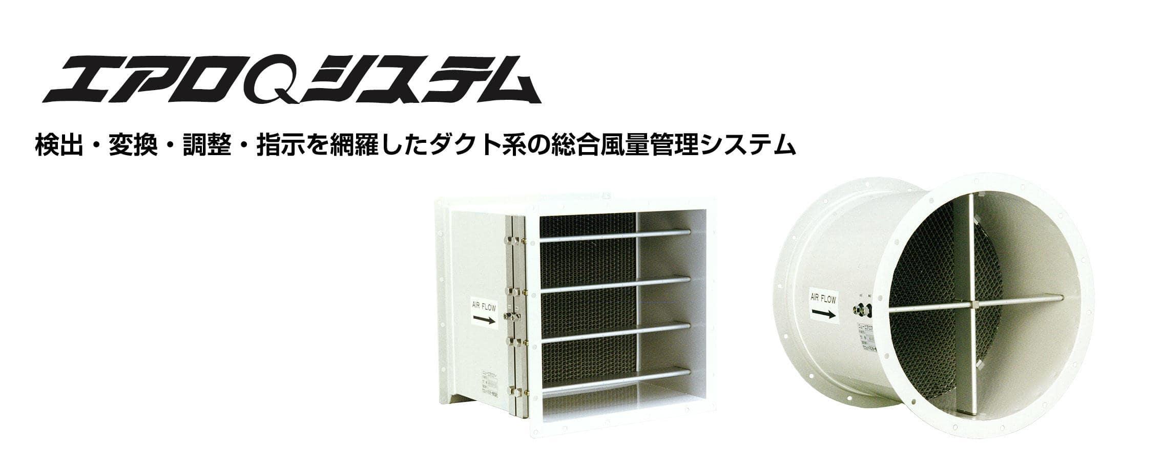整流機能付・定置式複合ピトー管センサ(風量センサ)AEタイプ