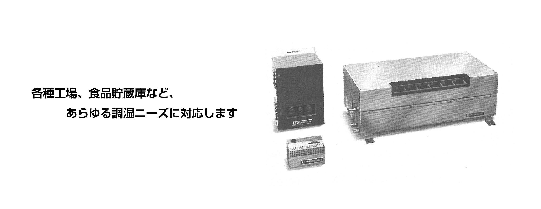 超音波式加湿器BN