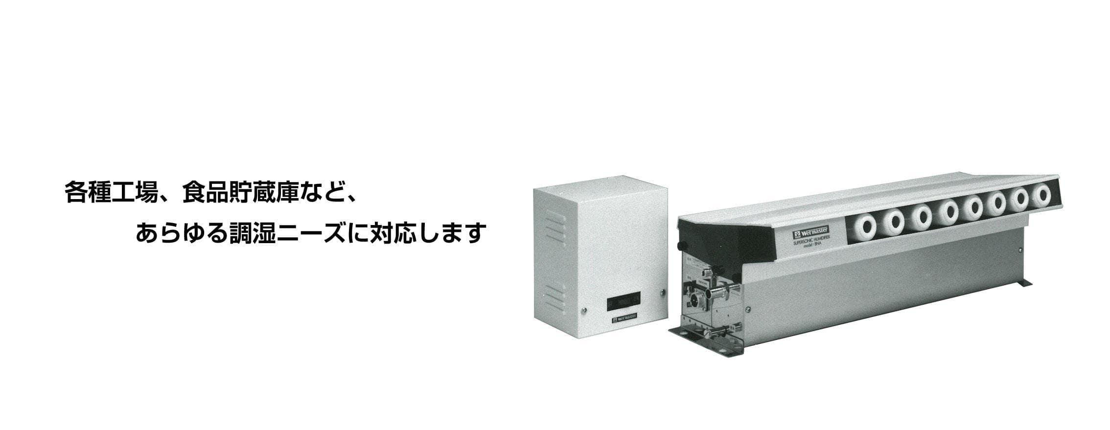 超音波式加湿器BNAタイプ
