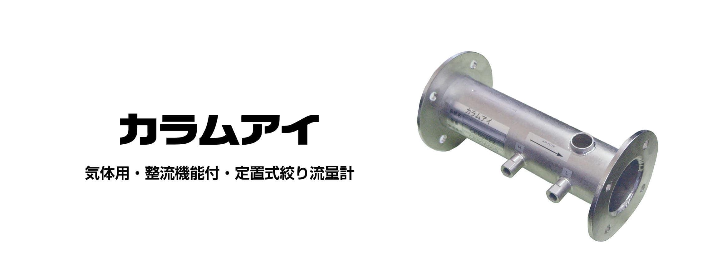 気体用・整流機能付・定置式絞り流量計CEタイプ