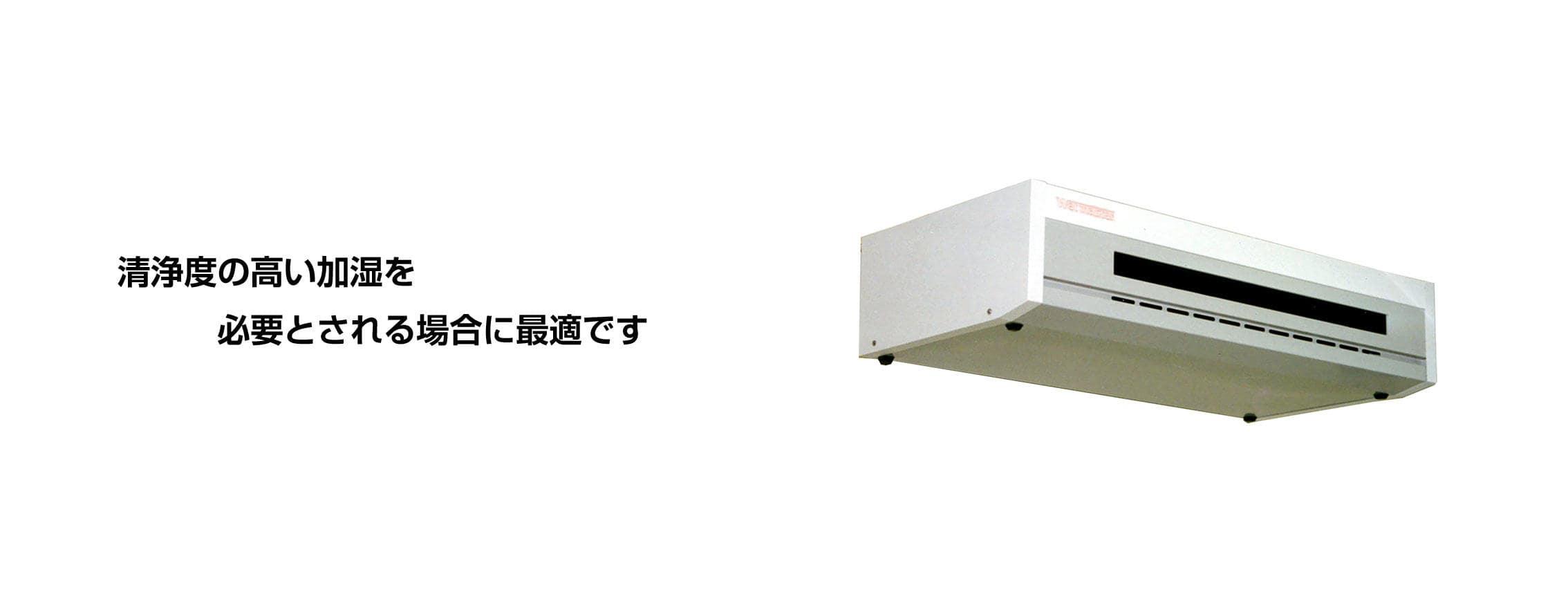 赤外線式蒸気加湿器CFE/CFP