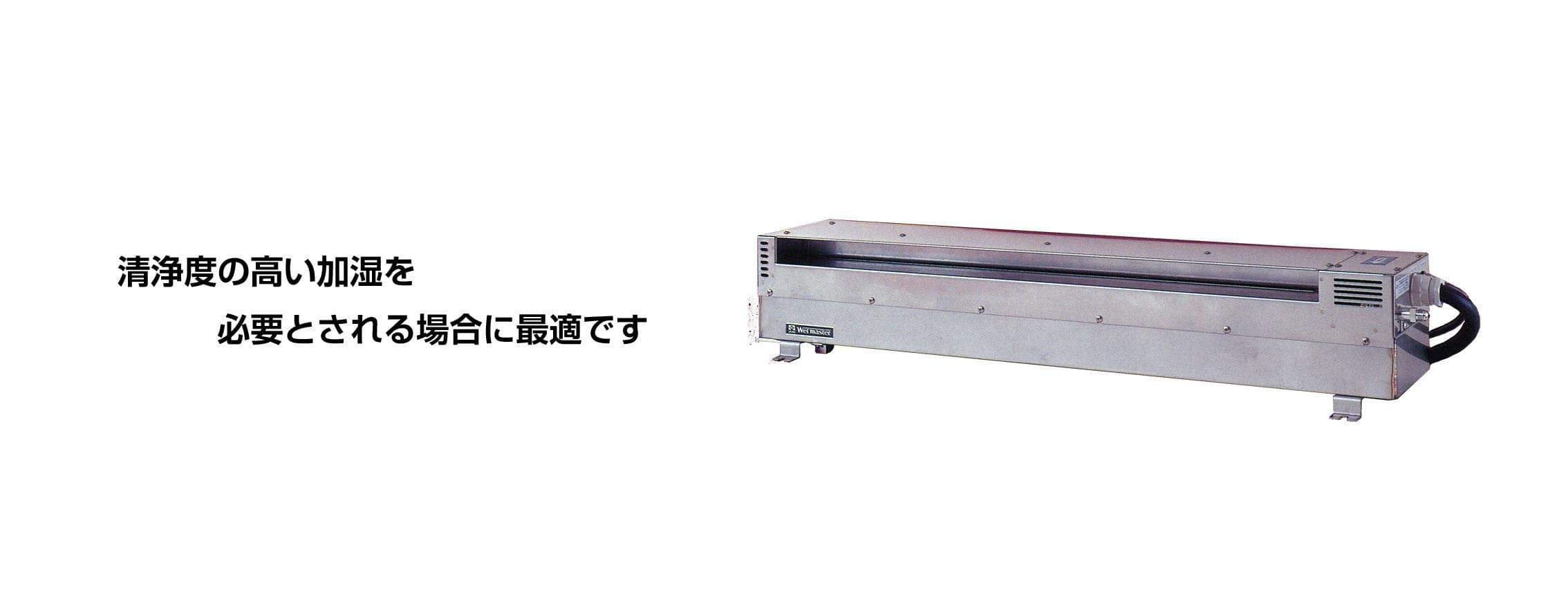 赤外線式蒸気加湿器CS/CSF