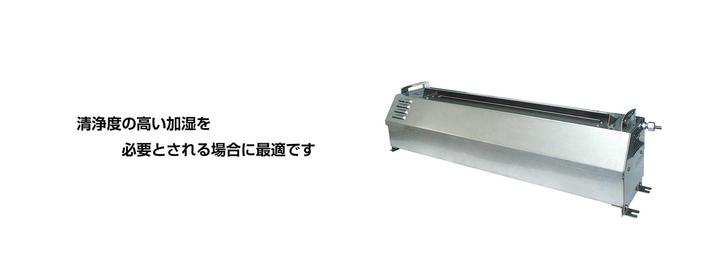 赤外線式蒸気加湿器CSE/CSP