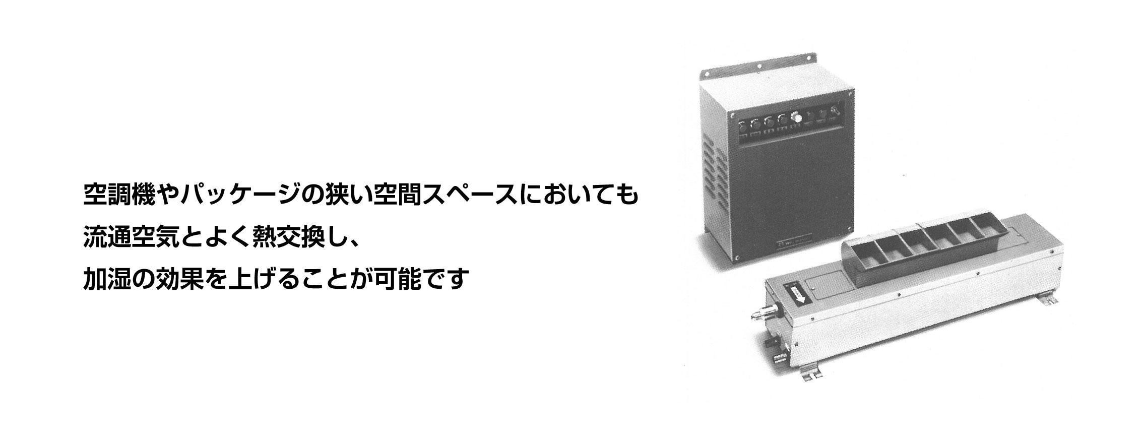 超音波式加湿器DN