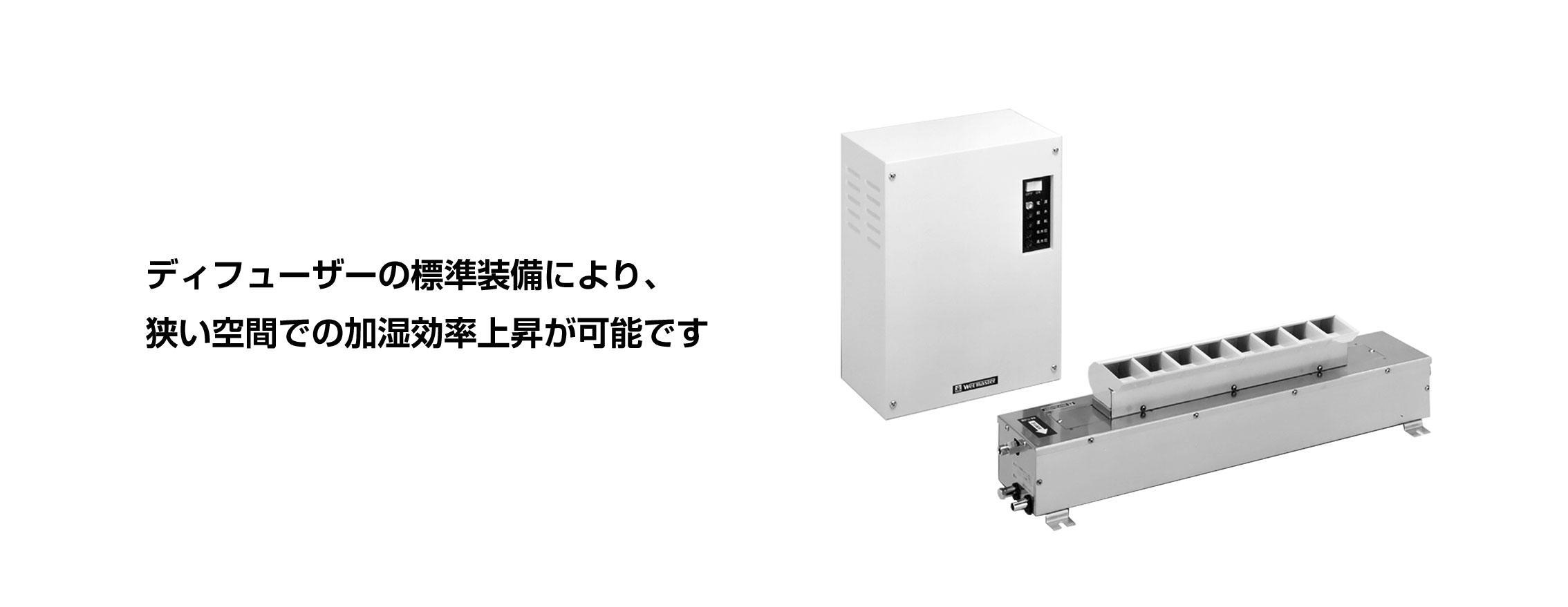 超音波式加湿器DNE/DNP