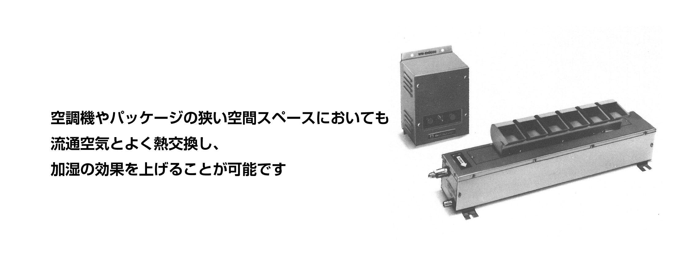 超音波式加湿器EN