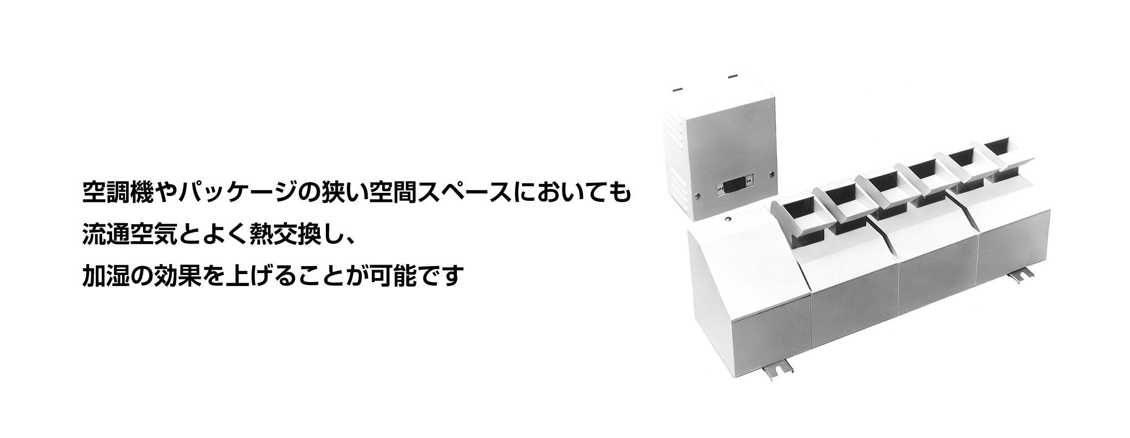 超音波式加湿器ENSタイプ