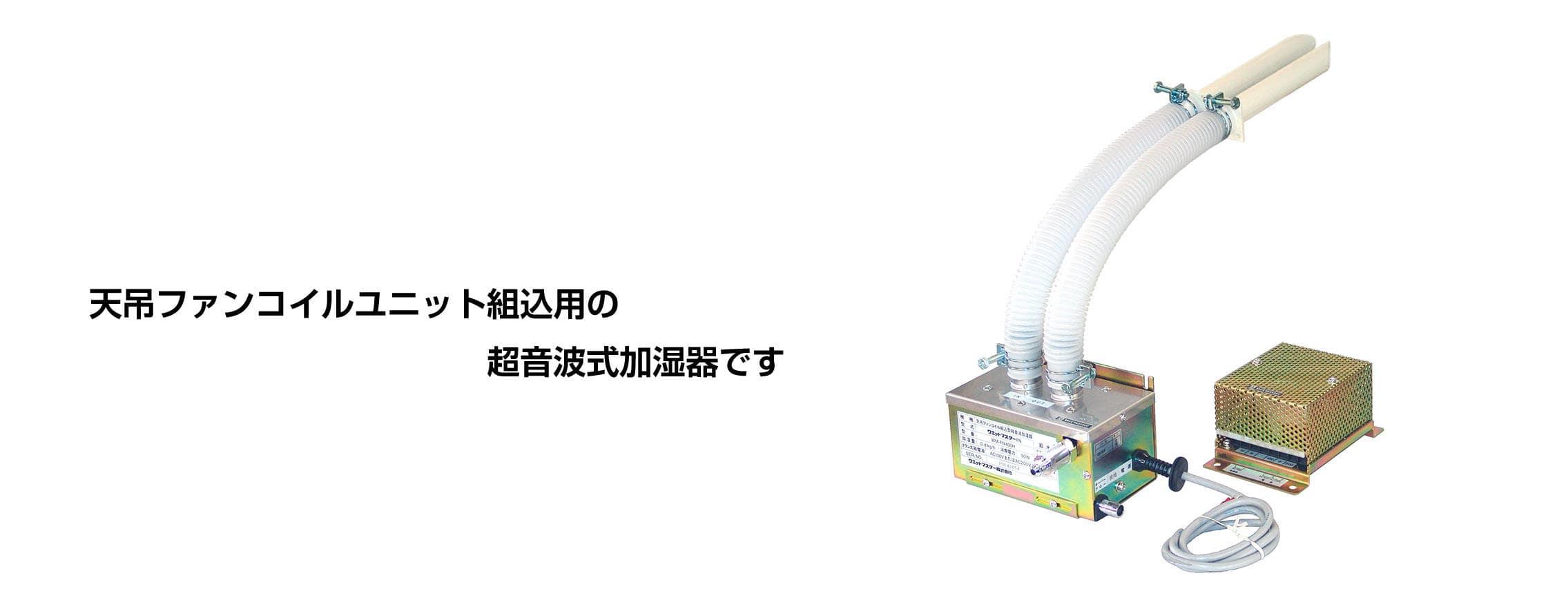 超音波式加湿器FN400Hタイプ