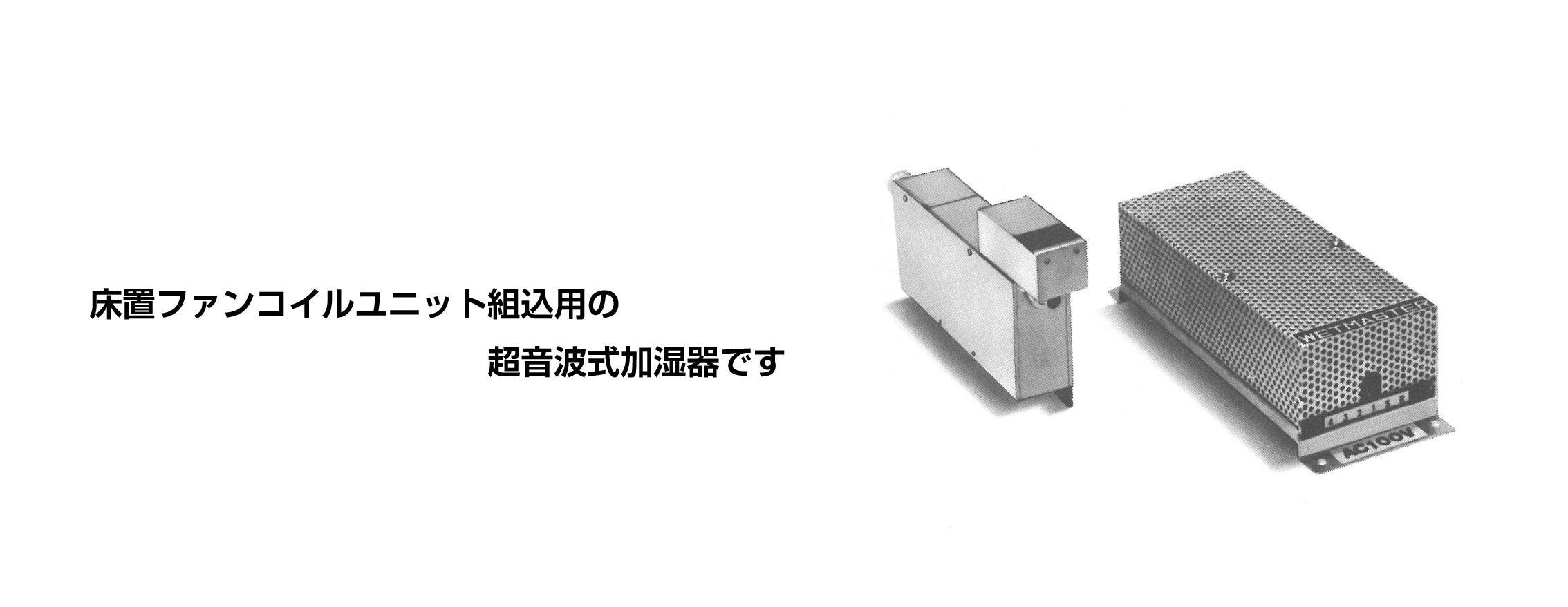 超音波式加湿器FN400V