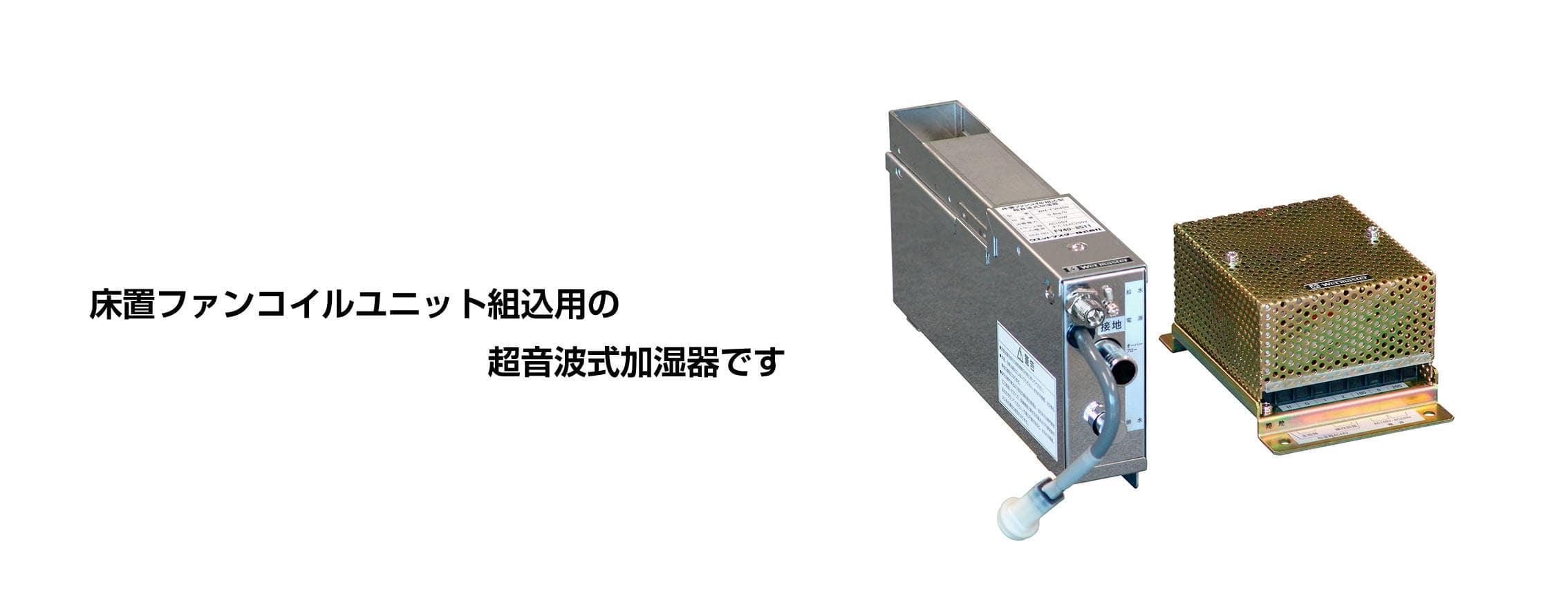 超音波式加湿器FVA