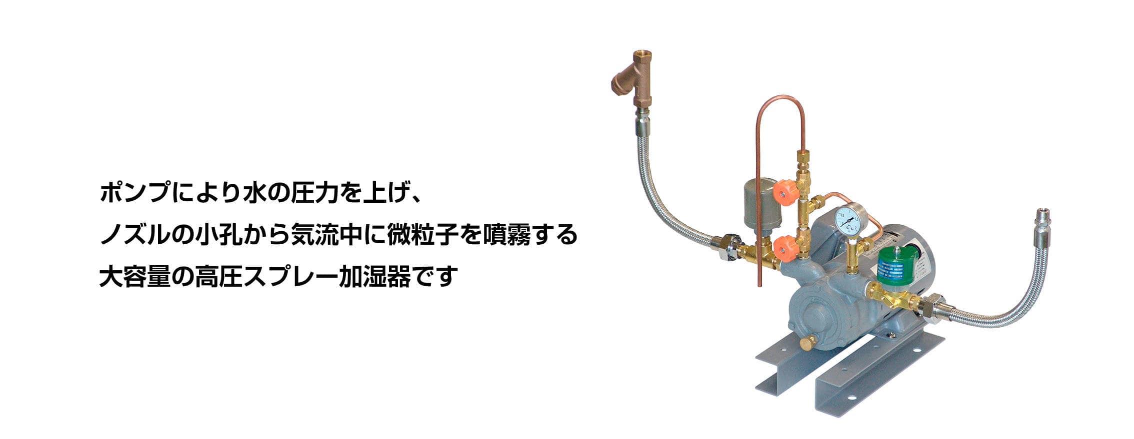 高圧スプレー式加湿器JSH