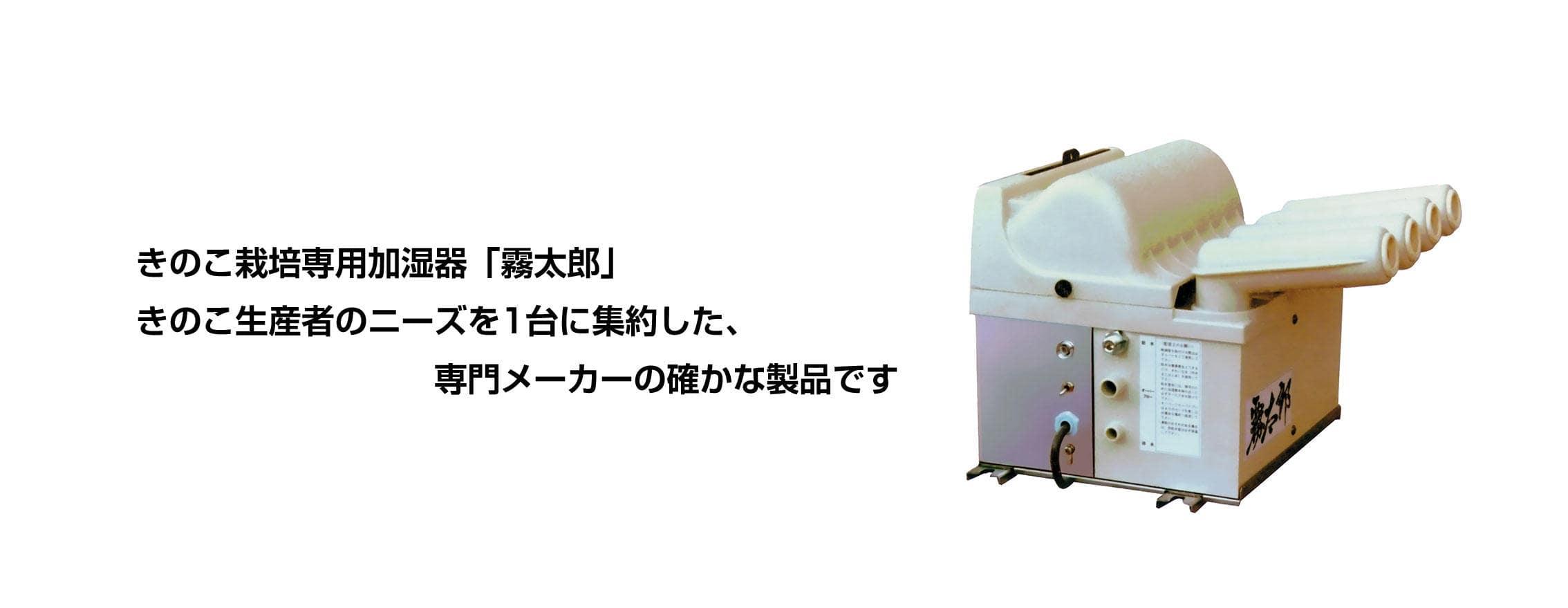 超音波式加湿器KNB