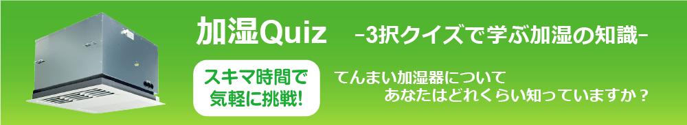 quiz_vcj2.png