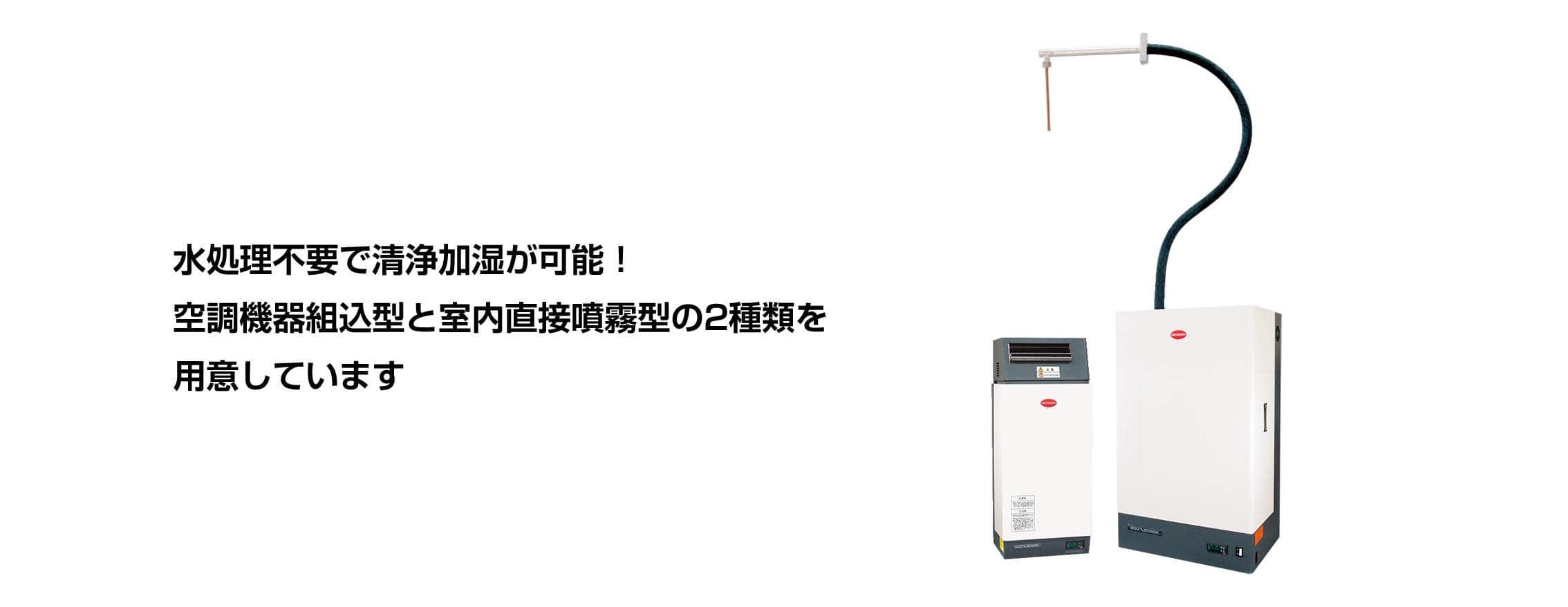 電極式蒸気加湿器SEB-Cタイプ