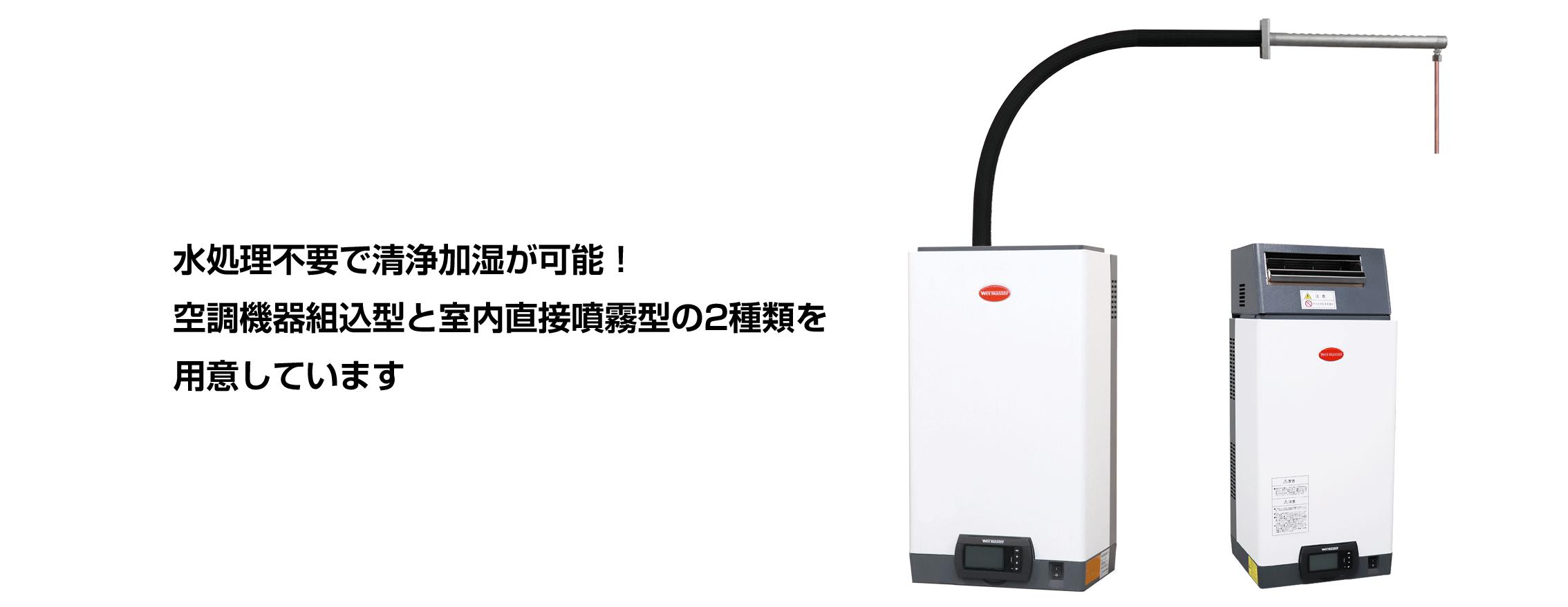 電極式蒸気加湿器SECタイプ