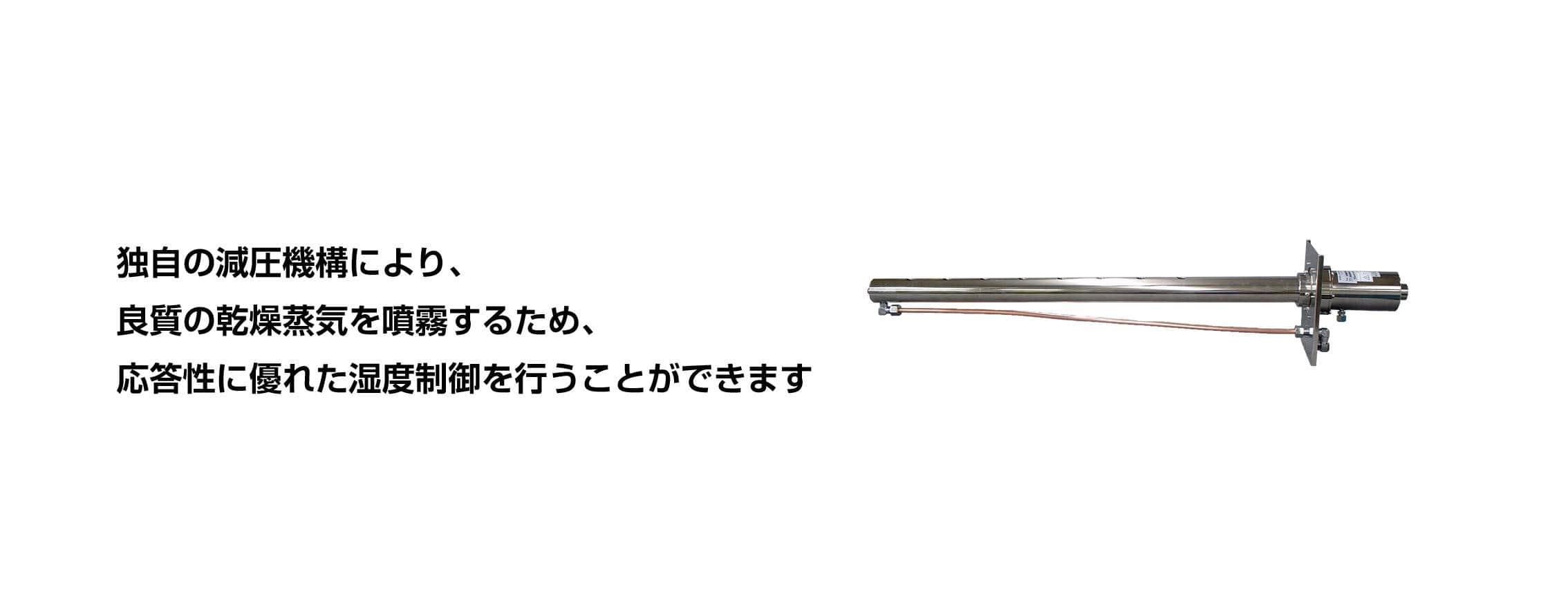 減圧機構付蒸気噴霧装置SGタイプ