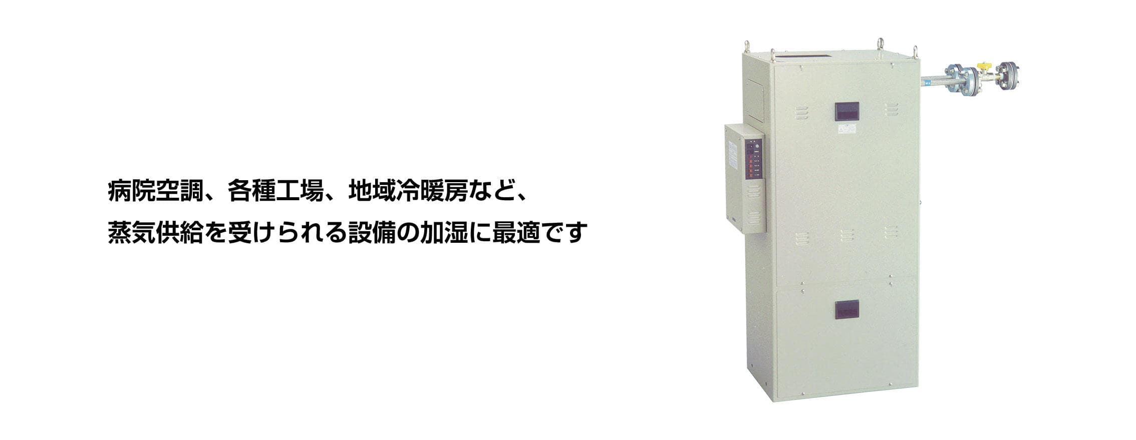 間接蒸気式加湿器SHC