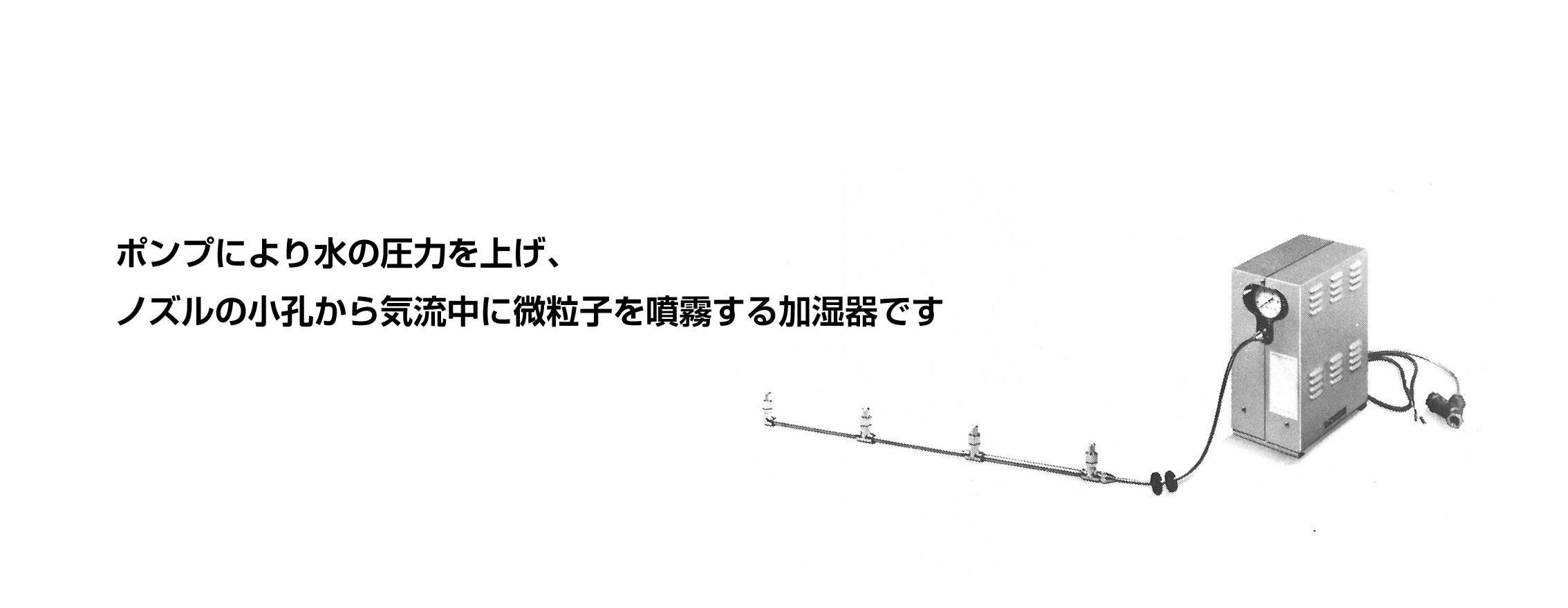 高圧スプレー式加湿器SVH
