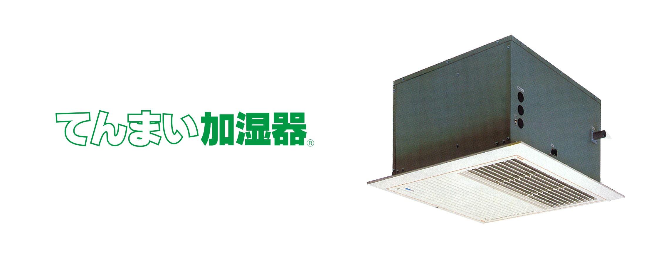 回転気化式加湿器VCA