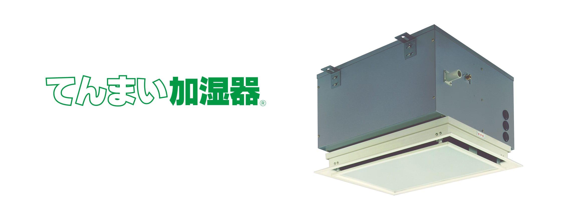 滴下浸透気化式加湿器VCD
