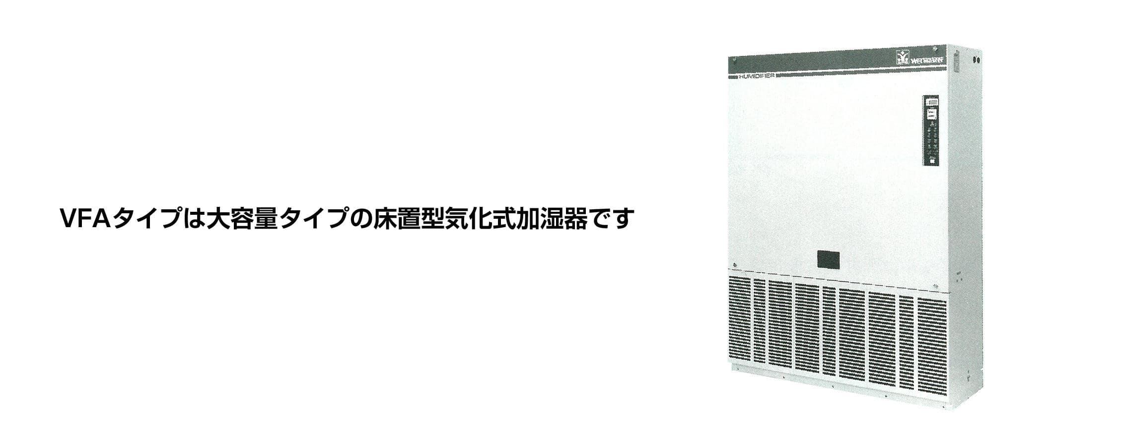 滴下浸透気化式加湿器 / 回転気化式加湿器VFA