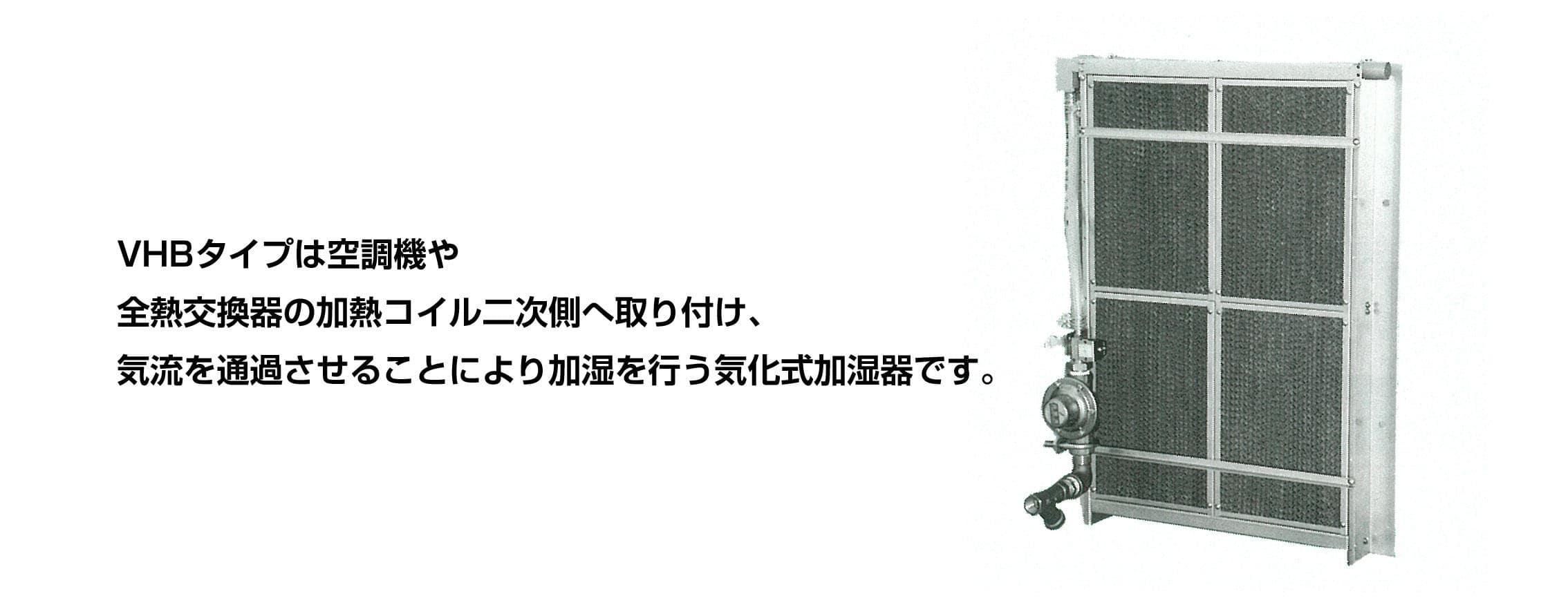 滴下浸透気化式加湿器VHBタイプ