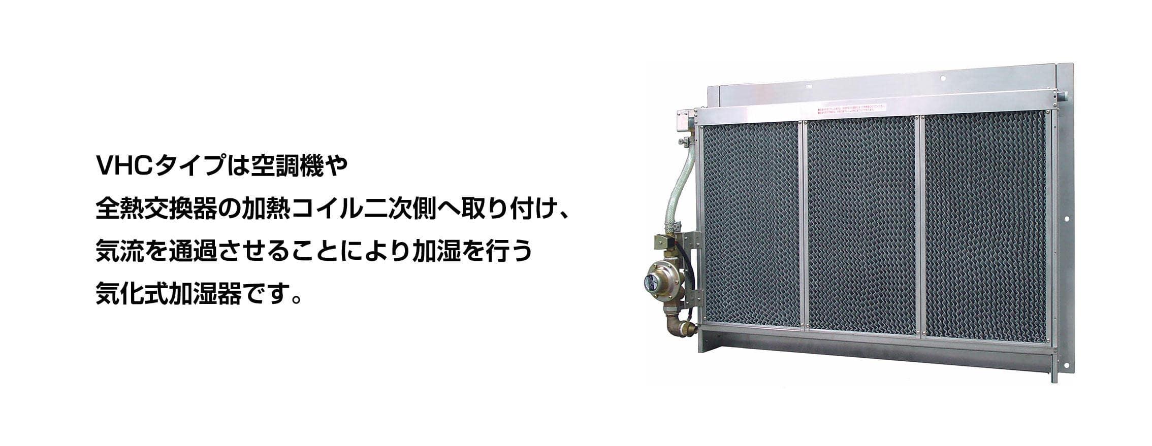 滴下浸透気化式加湿器VHCタイプ