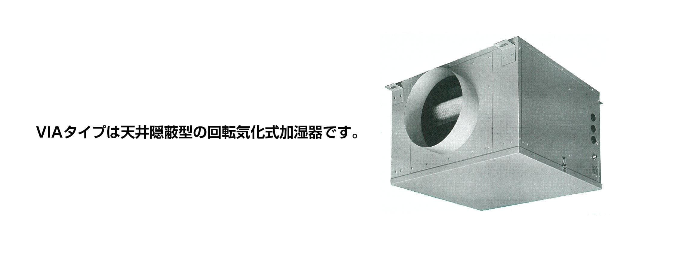 回転気化式加湿器VIAタイプ