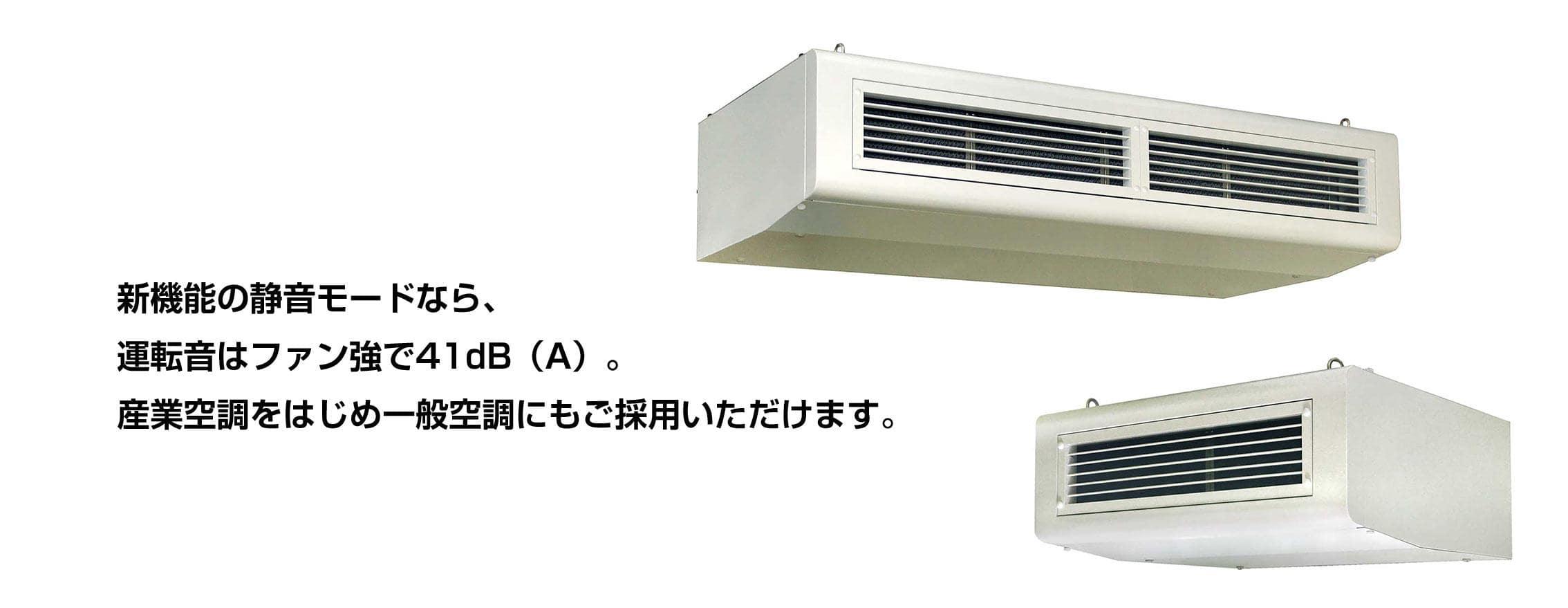 滴下浸透気化式加湿器VTCタイプ