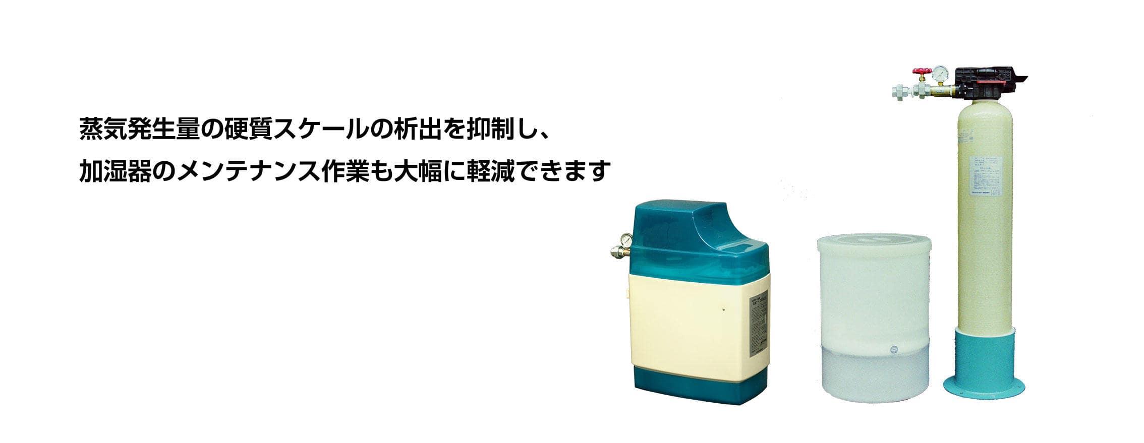 自動再生型軟水器WSBタイプ