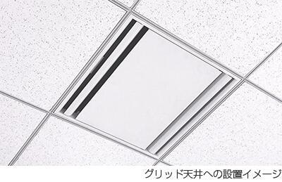 グリッド天井への設置イメージ
